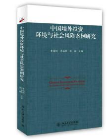 中国境外投资环境与社会风险案例研究