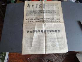 解放军报1968-2--23(广州省革委会成立)