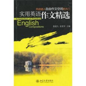 实用英语作文精选张震久袁宪军北京大学出版社9787301178041
