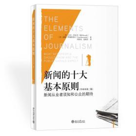新闻的十大基本原则(中译本第二版)新闻从业者须知和公众的斯待
