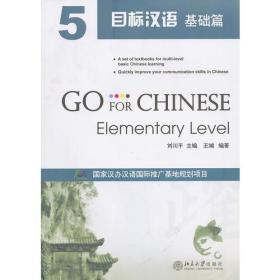 目标汉语:基础篇5 王瑞 刘川平 北京大学出版社 9787301178102