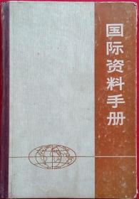 国际资料手册.