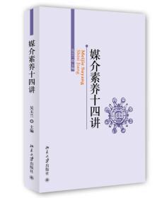 【二手包邮】媒介素养十四讲 吴玉兰 北京大学出版社