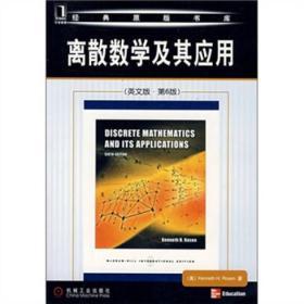 当天发货,秒回复咨询二手离散数学及其应用英文版第6版 美罗森Rosen.K.H 机械工业出版如图片不符的请以标题和isbn为准。