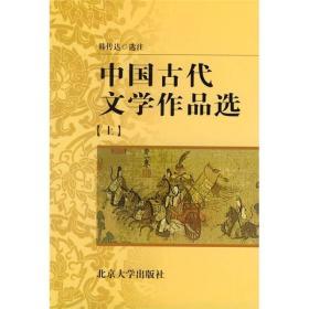 中国古代文学作品选上 韩传达 北京大学出版社 9787301000564