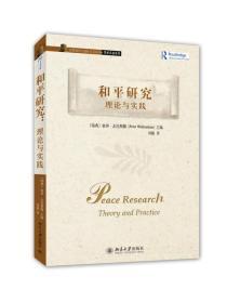【二手包邮】和平研究理论与实践 瓦伦斯滕 北京大学出版社