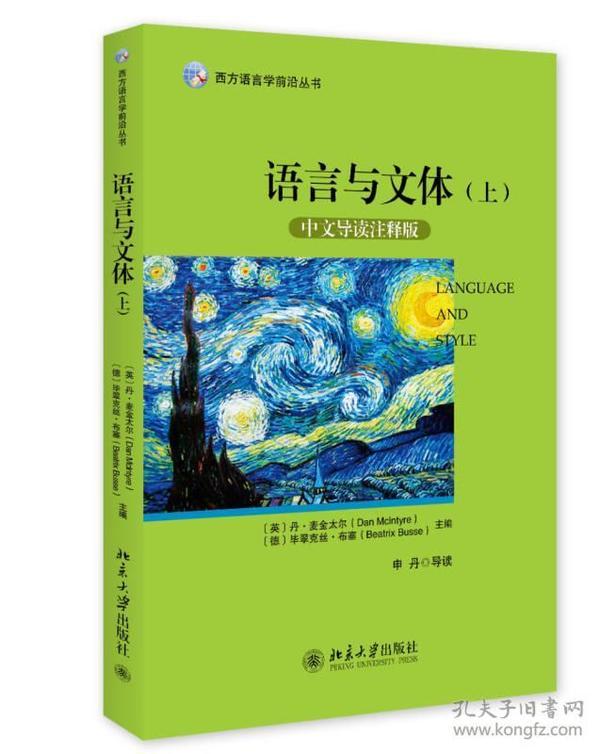 语言与文体:中文导读注释版:上