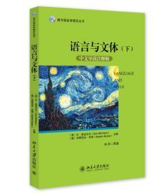语言与文体:中文导读注释版:下
