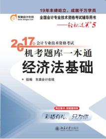 2017年会计专业技术资格考试机考题库一本通 经济法基础