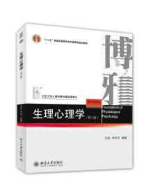 生理心理学-(第三版)