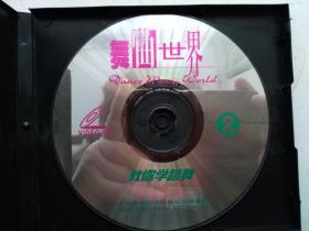 VCD舞仙世界(满百包邮)