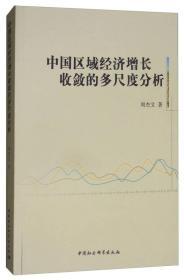 中国区域经济增长收敛的多尺度分析 9787520309516