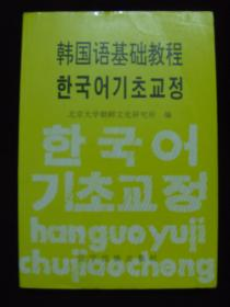 韩国语基础教程