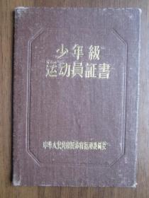1963年上海南市区少年级运动员证书——全校乒乓个人赛运动会上取得单打冠军