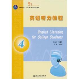 英语听力教程(4)