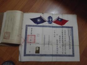 民国时期个人各种委任状证件b---见图