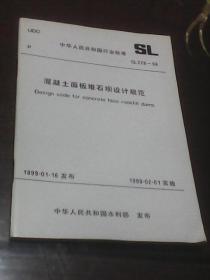 聚乙烯(PE)土工膜防渗工程技术规范: 中华人民共和国行业标准SL/T231-98(1999年3月1日实施  中国水利水电出版社)
