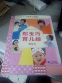郑玉巧育儿经(婴儿卷)(全新修订彩色版)