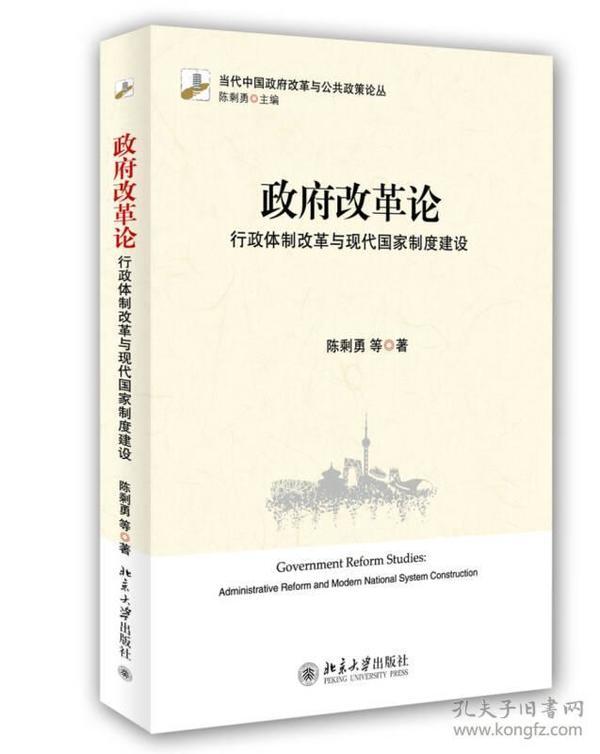 政府改革论-行政体制改革与现代国家制度建设
