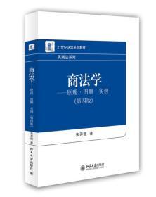 商法学:原理·图解·实例(第四版)(本科教材)