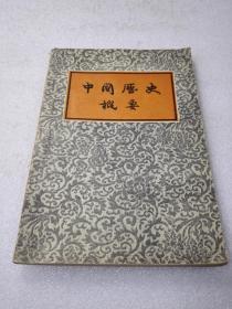 《中国历史概要》新华社非洲分社首任记者李翼振钤印旧藏!人民出版社 1956年1版1印 平装1册全
