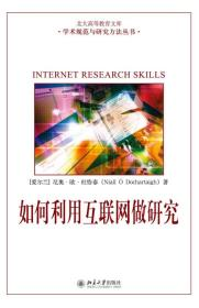 如何利用互聯網做研究