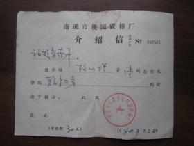 1980年南通市红旗公社桃园碳棒厂介绍信