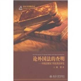 论外国法的查明:中国法视角下的比较法研究