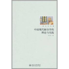 中国现代解诗学的理论与实践