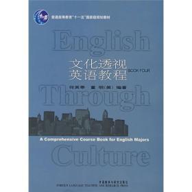 文化透视英语教程(4)(学生用书)