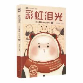 彩虹泪光:王小熊猫·心之绘本1 王小洋 9787549205325