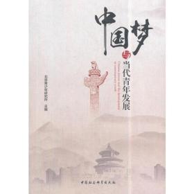 中国梦与当代青年发展
