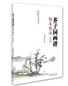 送书签zi-9787301249246-芥子园画谱临摹技法