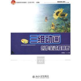 三维动画创作全过程剖析 宋静远  北京大学出 9787301180297