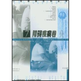 障碍疾病卷7(心理健康百科全书)
