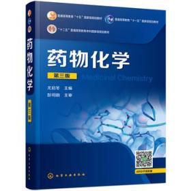 药物化学(第三版)