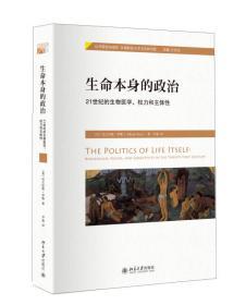 生命本身的政治:21世纪的生物医学、权力和主体性