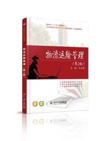 """物流运输管理(第2版)/高职高专""""十二五""""规划教材·21世纪高职高专能力本位型系列规划教材·物流管理系列"""