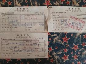 文革期间缴款单和转帐支票