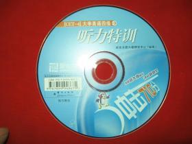 光盘新东方(CET-4)大学英语四级听力特训冲击710分 只能快递