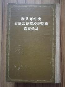 联共(布)中央直属高级党校新闻班讲义汇编