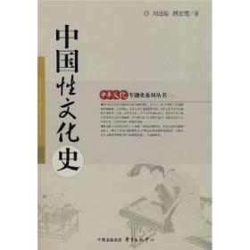 """中国性文化史  """"只有对性有了科学的认识,并且能在群众中普及了,这种科学认识两性生活才有条件提高到艺术的境界""""(费孝通语)。所以《中国性文化史》一书的面世,对人们了解人类自身的发展过程,对社会主义精神文明建设,对更新社会的伦理道德观念以及提高人们的家庭生活质量等等,都会是大有裨益的。   本书从文化史的角度对中国的性观念,性行为、性习俗进行了系统的梳理和阐述。众所周知,性是人类生活的重要方面,"""