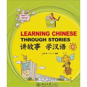 讲故事·学汉语(1)