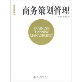 商务策划丛书·商务策划管理
