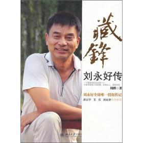 藏锋:刘永好传