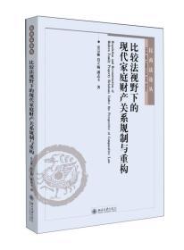 民商法论丛:比较法视野下的现代家庭财产关系规制与重构