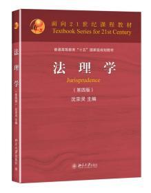 """法理学(第四版)/面向21世纪课程教材·普通高等教育""""十五""""国家级规划教材"""