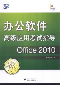 办公软件高级应用考试指导:Office 2010
