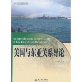 美国与东亚关系导论