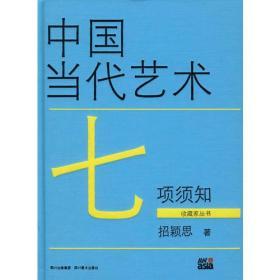 中国当代艺术七项须知
